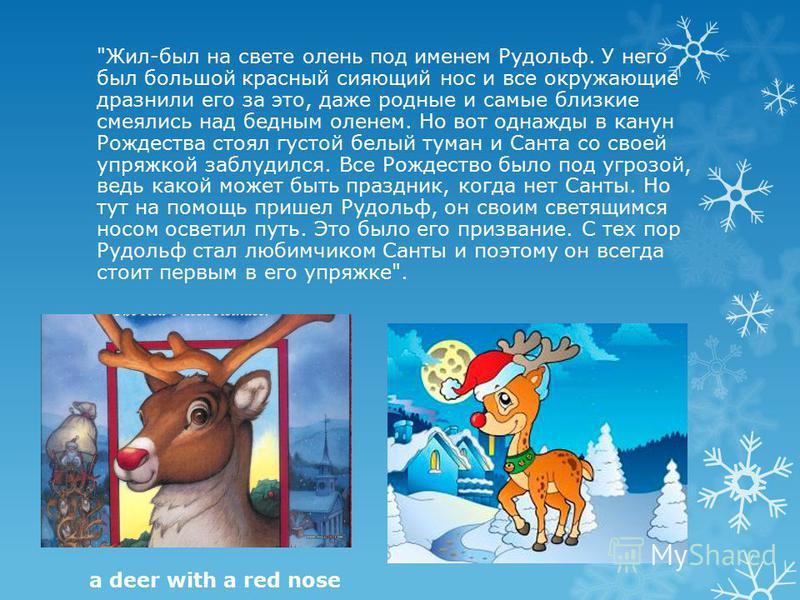 Изначально у Санта-Клауса было 8 оленей: Потрясающий, Танцор, Лисица, Амур, Комета, Гром, Гарцующий, Молниеносный.