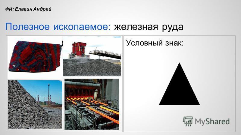 Изображение (фото):Условный знак: Полезное ископаемое: железная руда ФИ: Елагин Андрей