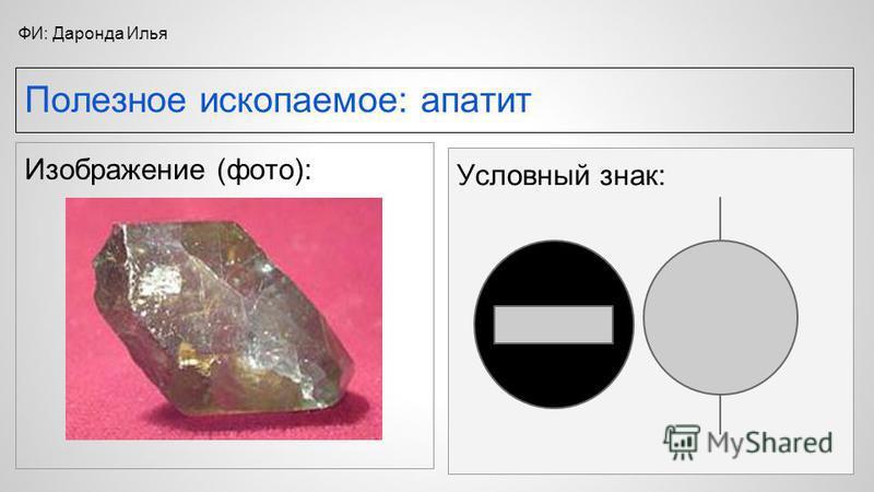 Изображение (фото): Условный знак: Полезное ископаемое: апатит ФИ: Даронда Илья