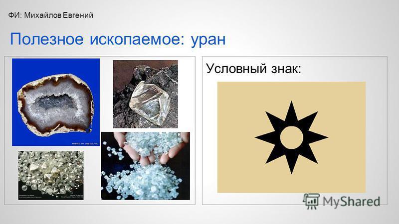 Условный знак: Полезное ископаемое: уран ФИ: Михайлов Евгений
