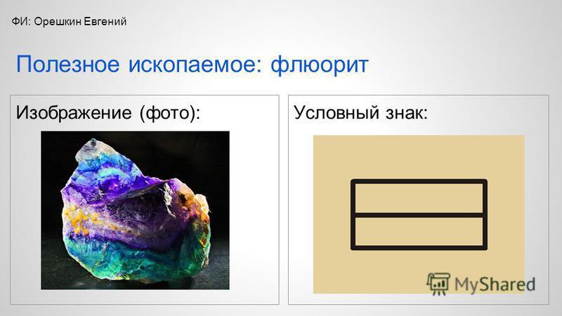 Изображение (фото): Условный знак: Полезное ископаемое: флюорит ФИ: Орешкин Евгений