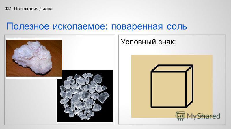 Условный знак: Полезное ископаемое: поваренная соль ФИ: Полюхович Диана