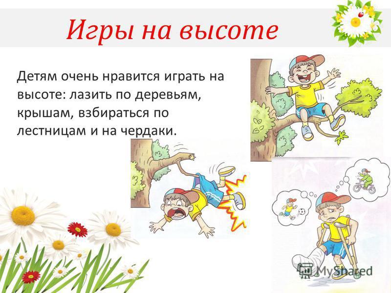 Игры на высоте Детям очень нравится играть на высоте: лазить по деревьям, крышам, взбираться по лестницам и на чердаки. 9