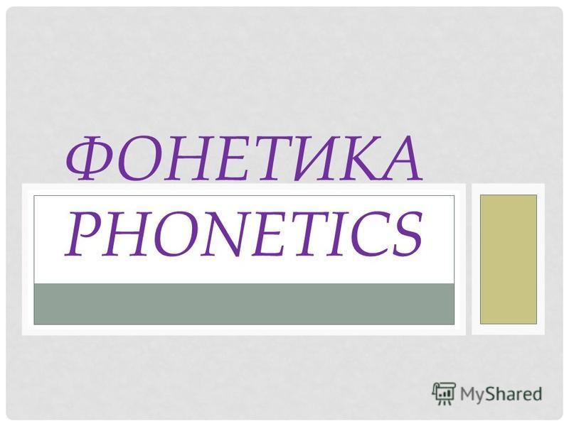 ФОНЕТИКА PHONETICS
