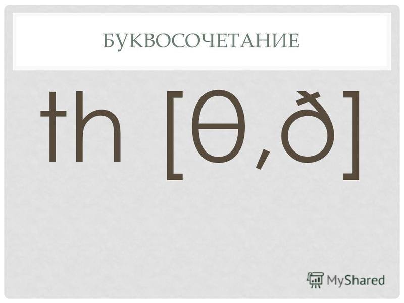 БУКВОСОЧЕТАНИЕ th [θ,ð]