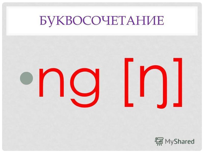 БУКВОСОЧЕТАНИЕ ng [ ŋ ]