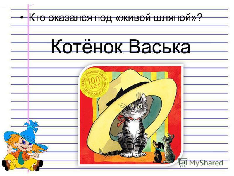Котёнок Васька Кто оказался под «живой шляпой»?