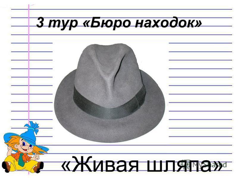 3 тур «Бюро находок» «Живая шляпа»