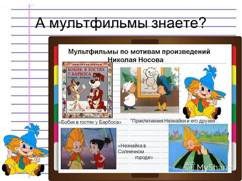 А мультфильмы знаете?