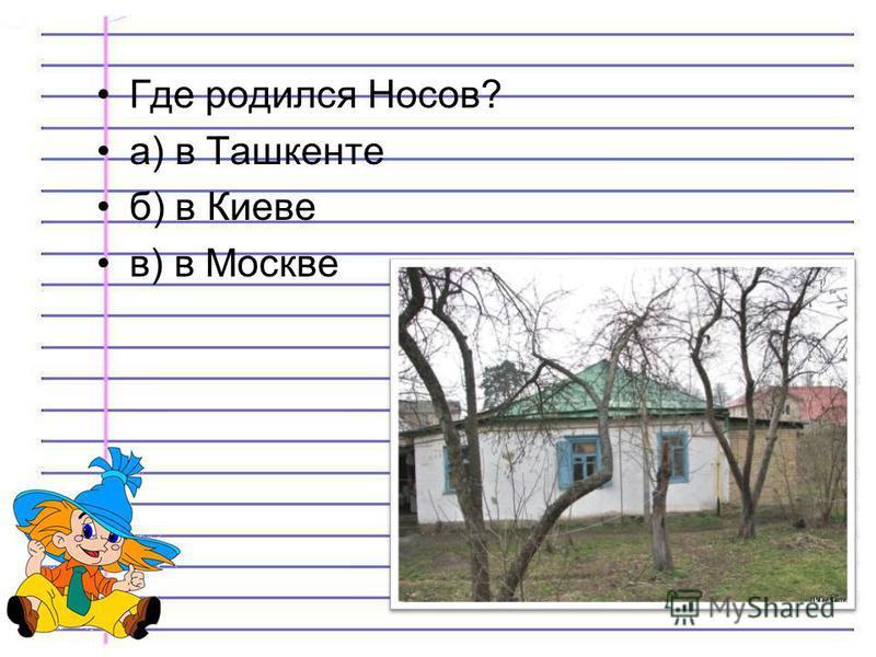 Где родился Носов? а) в Ташкенте б) в Киеве в) в Москве