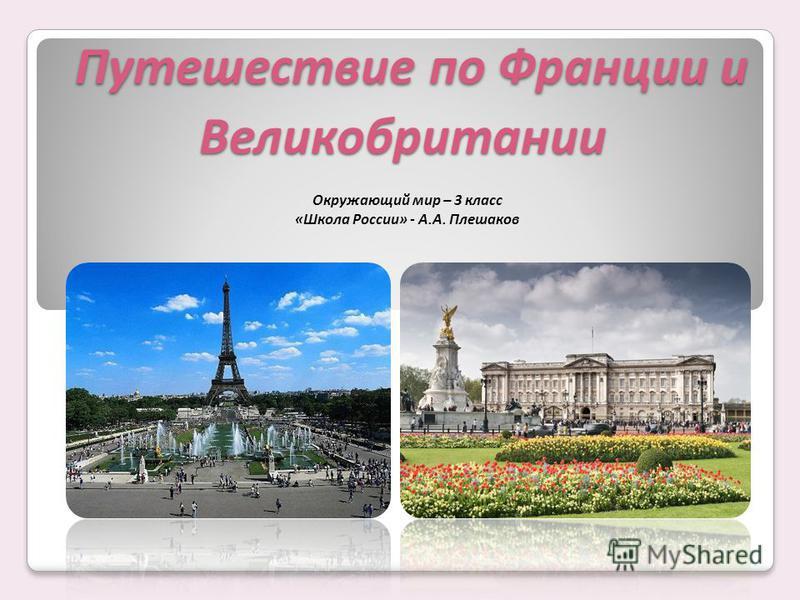 Путешествие по России - презентация к уроку Окружающий мир