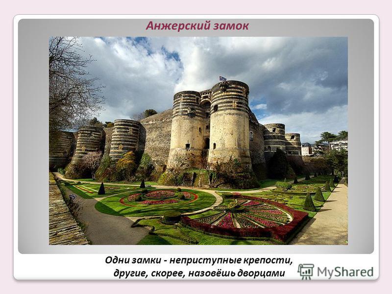 Одни замки - неприступные крепости, другие, скорее, назовёшь дворцами Анжерский замок