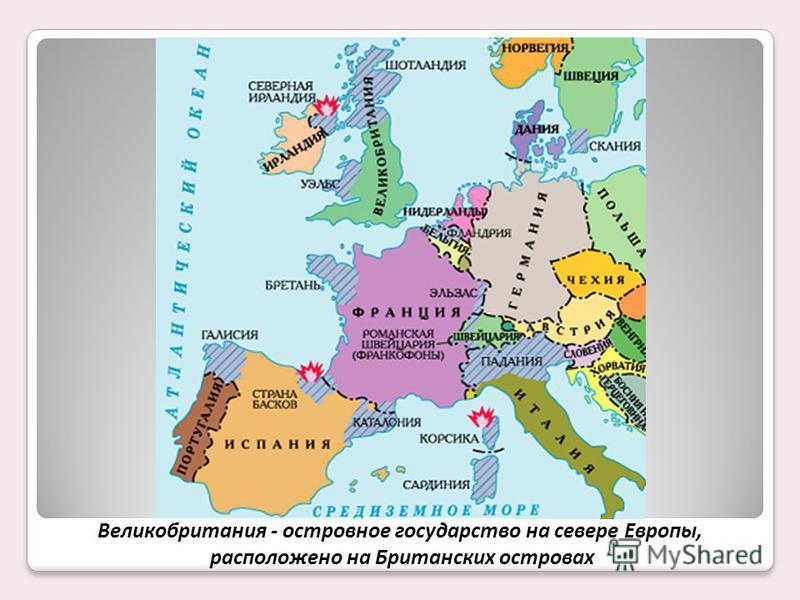 Великобритания - островное государство на севере Европы, расположено на Британских островах