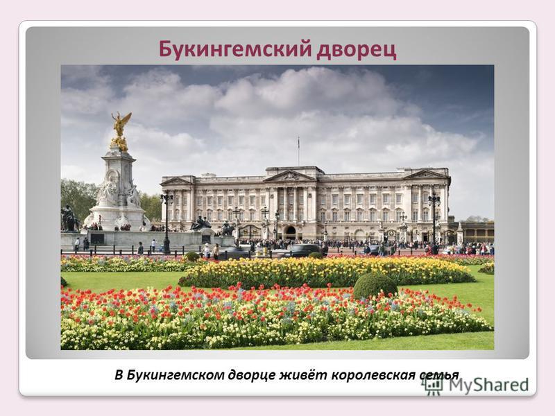 В Букингемском дворце живёт королевская семья Букингемский дворец