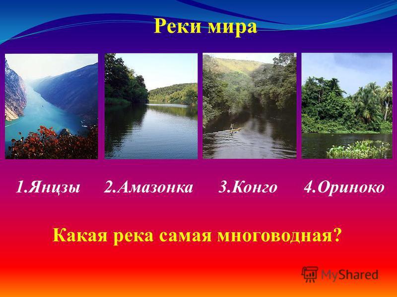 1. Янцзы 2. Амазонка 3. Конго 4. Ориноко Реки мира Какая река самая многоводная?