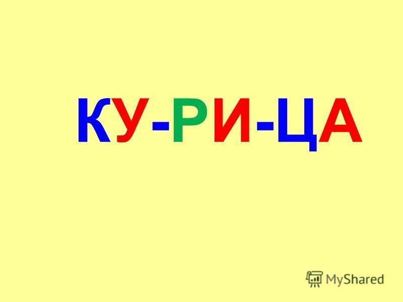 КУ-РИ-ЦА