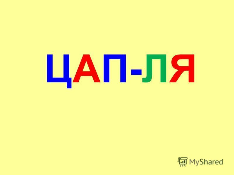 ЦАП-ЛЯ