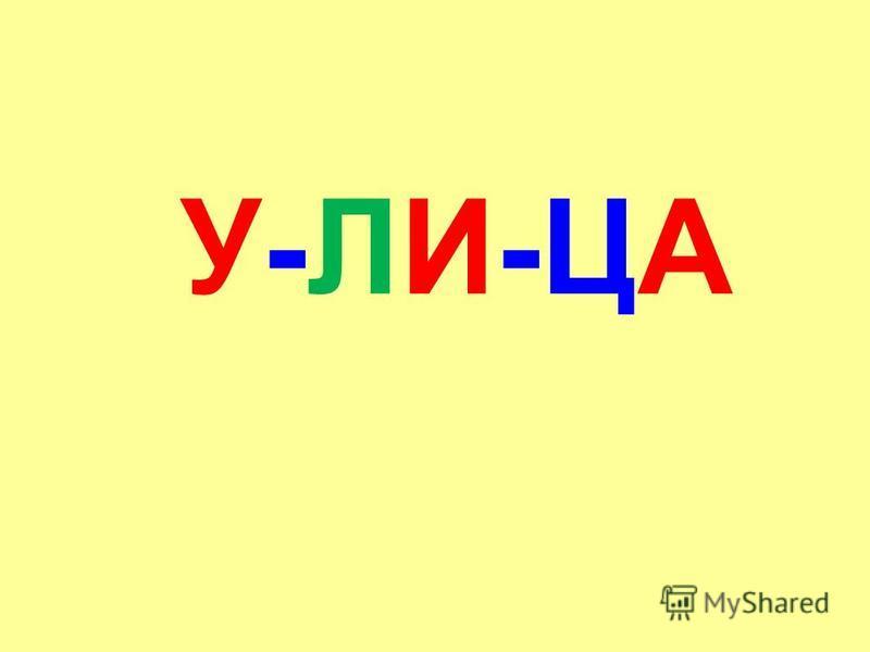 У-ЛИ-ЦА