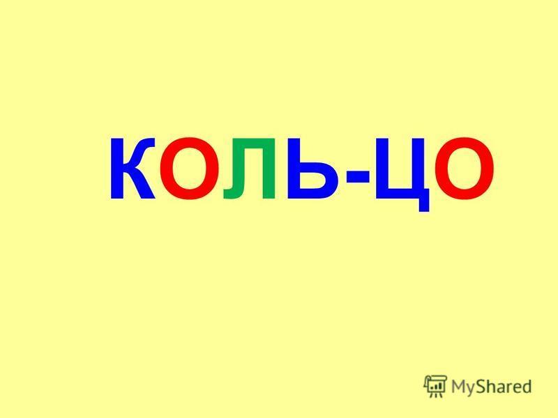 КОЛЬ-ЦО