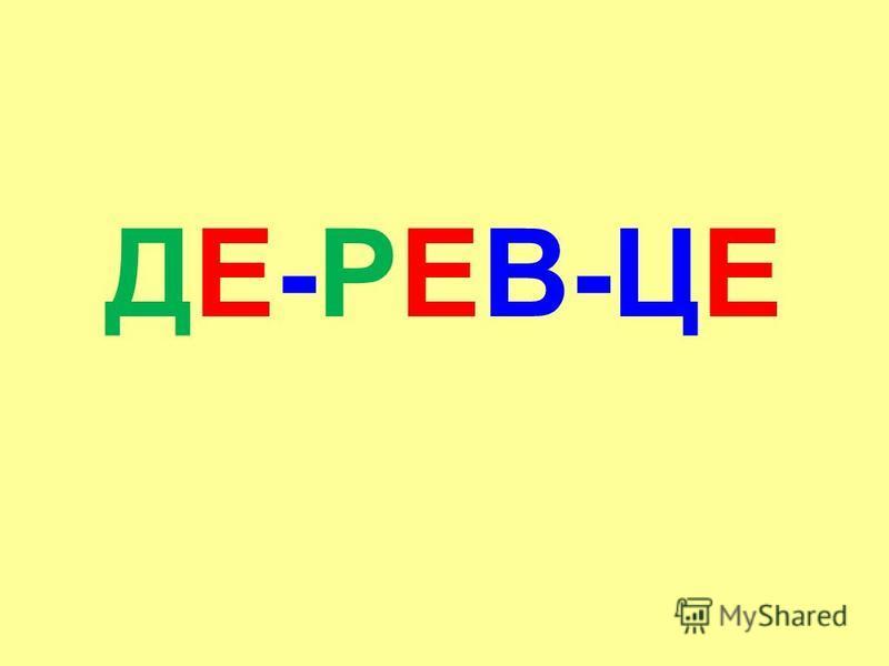 ДЕ-РЕВ-ЦЕ