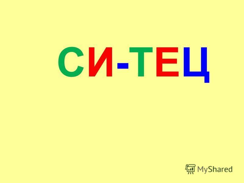 СИ-ТЕЦСИ-ТЕЦ