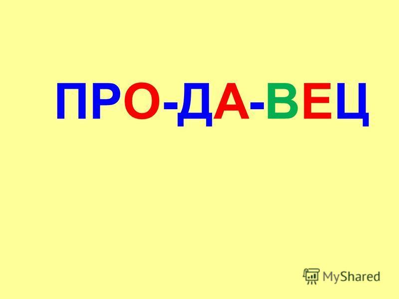 ПРО-ДА-ВЕЦ