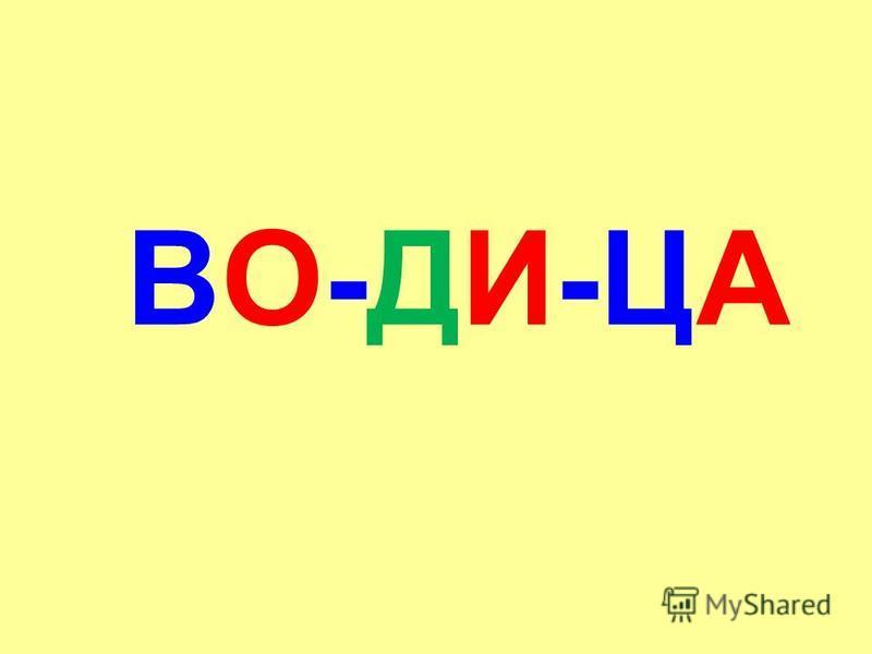 ВО-ДИ-ЦА