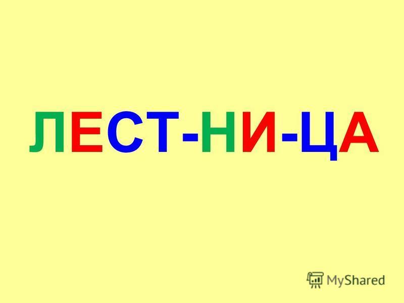 ЛЕСТ-НИ-ЦА