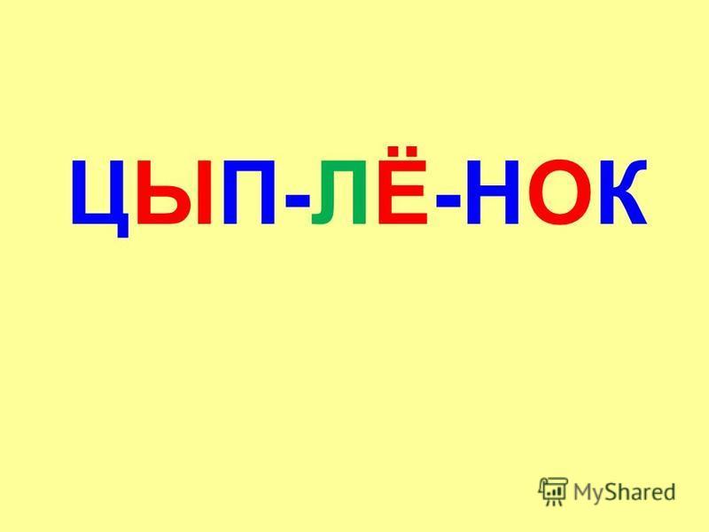 ЦЫП-ЛЁ-НОК
