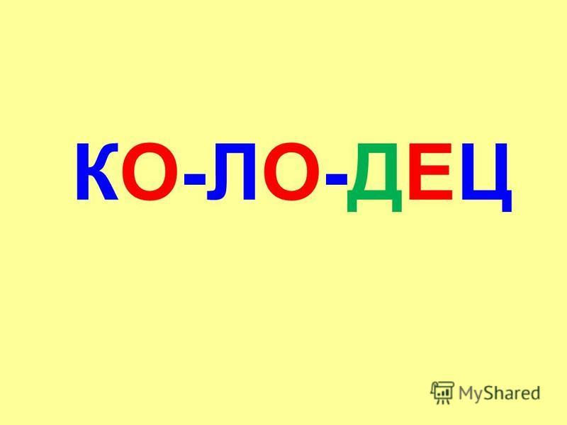 КО-ЛО-ДЕЦ