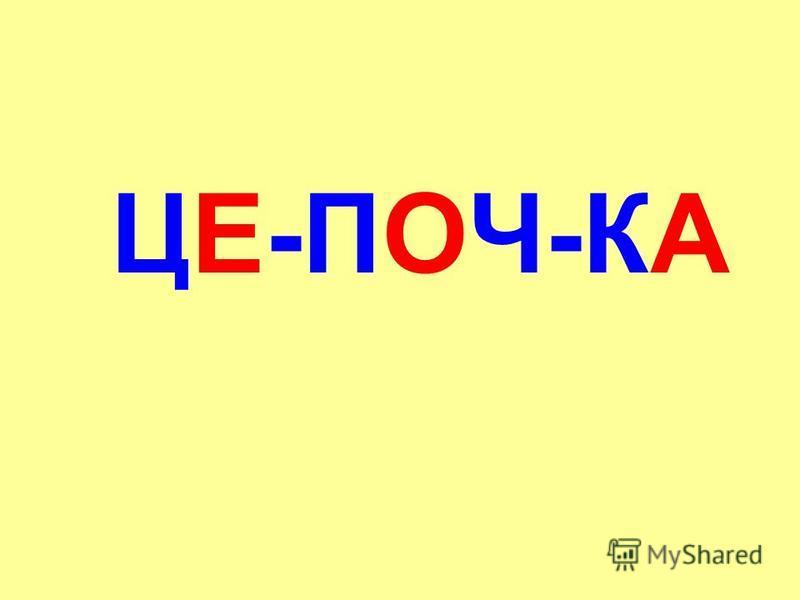 ЦЕ-ПОЧ-КА