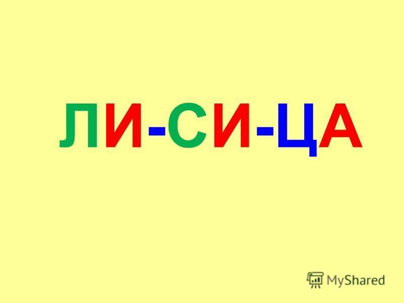 ЛИ-СИ-ЦА