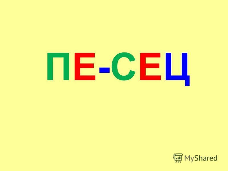 ПЕ-СЕЦПЕ-СЕЦ