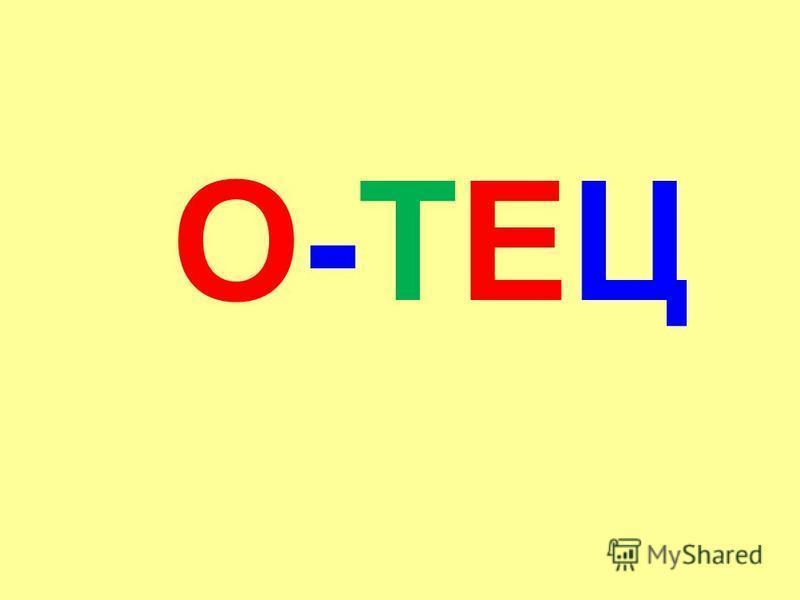 О-ТЕЦО-ТЕЦ