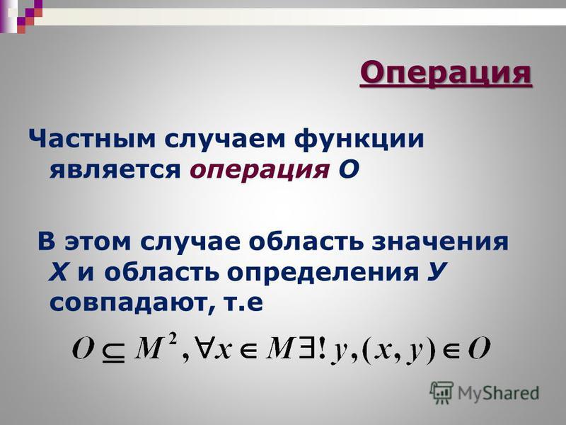Операция Частным случаем функции является операция О В этом случае область значения Х и область определения У совпадают, т.е