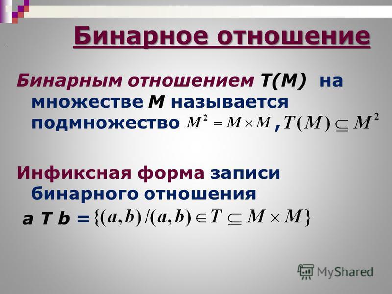 Бинарное отношение Бинарным отношением Т(М) на множестве М называется подмножество, Инфиксная форма записи бинарного отношения a T b =.