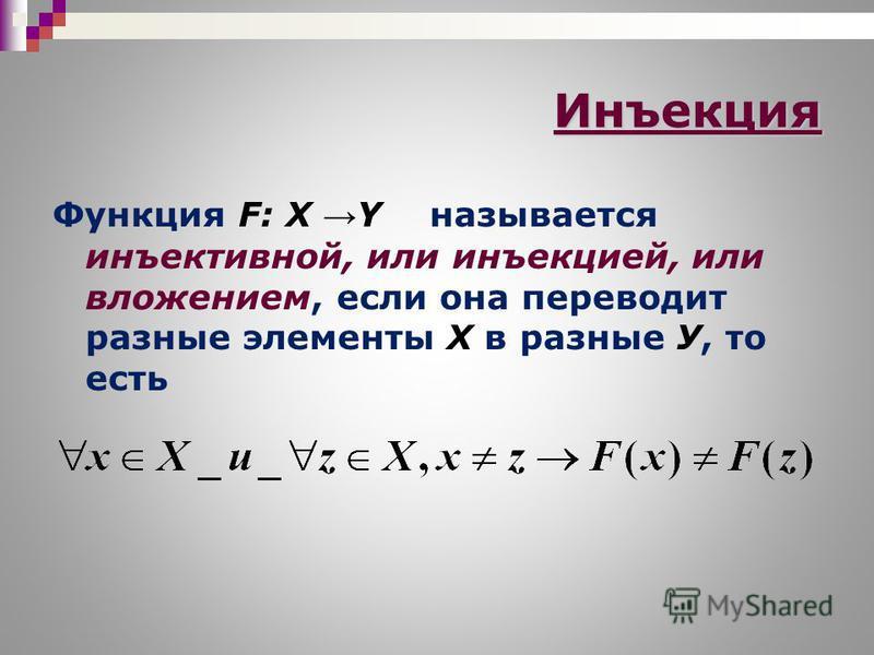 Инъекция Функция F: X Y называется инъективной, или инъекцией, или вложением, если она переводит разные элементы Х в разные У, то есть