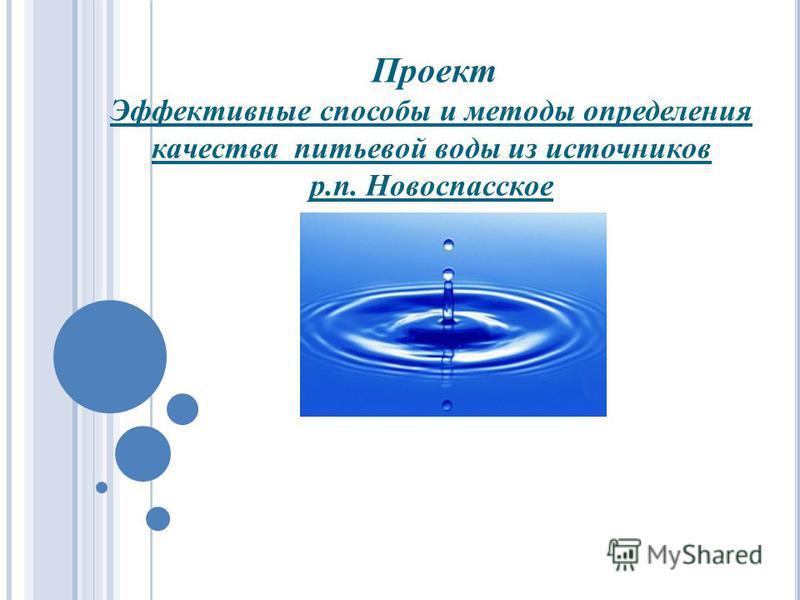 Проект Эффективные способы и методы определения качества питьевой воды из источников р.п. Новоспасское