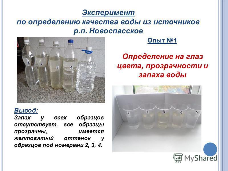 Вывод: Запах у всех образцов отсутствует, все образцы прозрачны, имеется желтоватый оттенок у образцов под номерами 2, 3, 4. Опыт 1 Определение на глаз цвета, прозрачности и запаха воды Эксперимент по определению качества воды из источников р.п. Ново