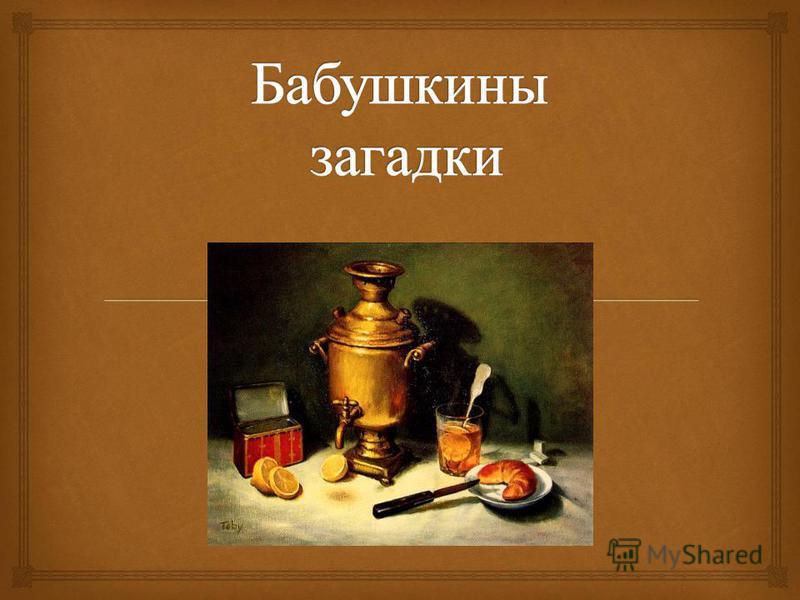 Был толстяк когда - то в моде, Славу заслужил в народе. Выдыхая жаркий пар, Чай готовил...