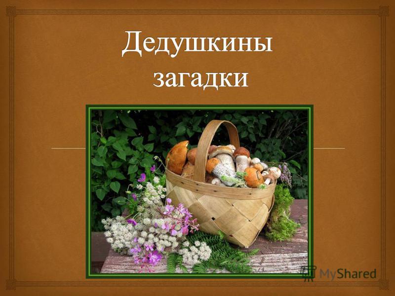 Можно в нем носить цветы И орехи, и грибы. Потрудись - ка ты немножко, Из лозы сплети...
