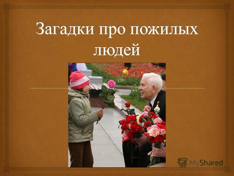 С бабушкой моей вдвоем Всем пример мы подаем. И гостей мы встретим с ней В праздник пожилых...