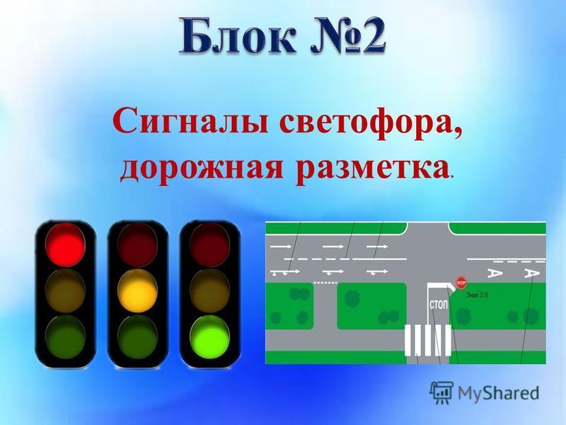 Сигналы светофора, дорожная разметка.