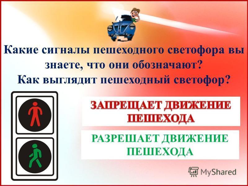 Какие сигналы пешеходного светофора вы знаете, что они обозначают? Как выглядит пешеходный светофор? РАЗРЕШАЕТ ДВИЖЕНИЕ ПЕШЕХОДА