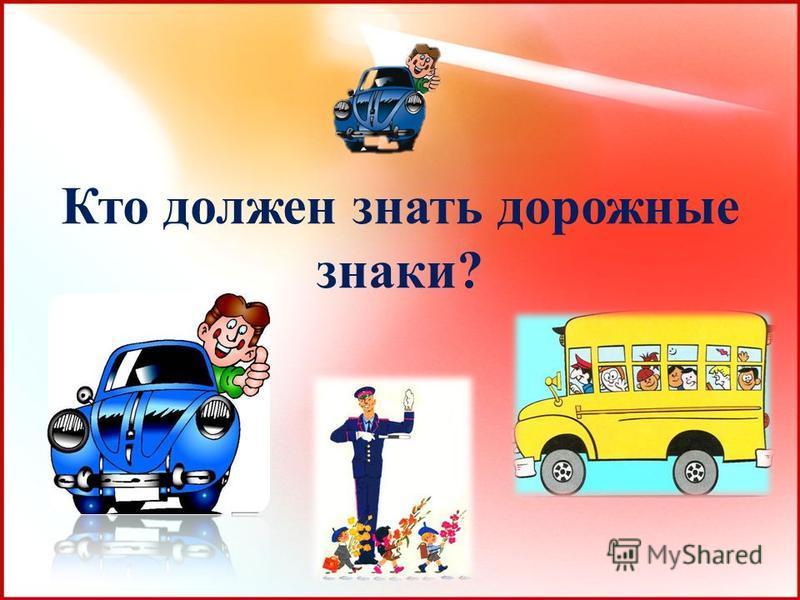 4 Кто должен знать дорожные знаки?
