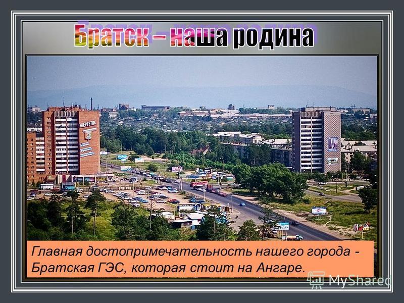Ангара На реке Ангаре стоит наш город