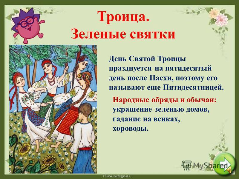 Народные летние праздники