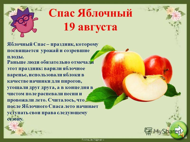 Медовый спас 14 августа Медовый Спас это самый первый летний августовский православный праздник. В Медовый Спас принято покупать мед и святить его в церкви, чтобы получить благословение не только на вкушение мёда, но и для себя.
