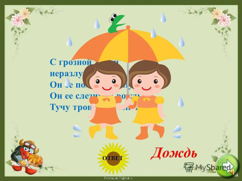 Летний дождь прошел с утра, Выглянуло солнце. Удивилась детвора, Посмотрев в оконце, - Семицветная дуга Заслонила облака! Радуга ОТВЕТ