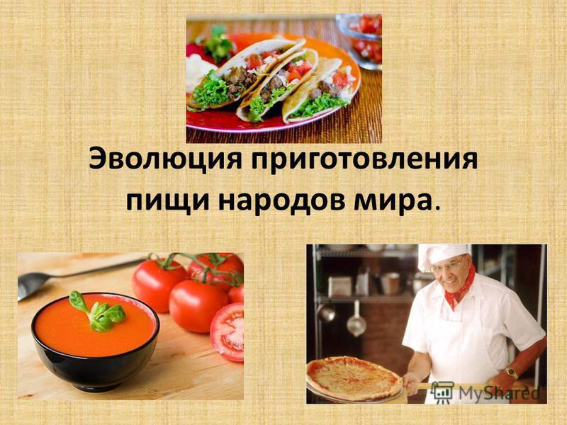 Эволюция приготовления пищи народов мира.